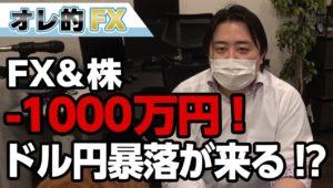 FX-1000万円!トランプ大統領のドル高批判で暴落が来る!?