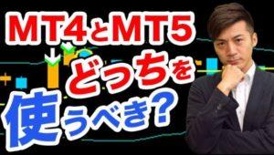 サインツールを使っているならMT4を使うべき!?FX自動売買やインジケーターを使う初心者さんもMT5じゃ稼げない?【ハイローオーストラリア 攻略】