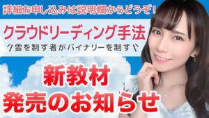 新教材発売のお知らせ【クラウドリーディング手法】雲を制す者がバイナリーを制す 小田川さり 2019年4月3日 オンライン教材発売