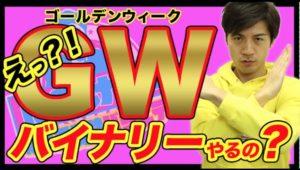 【バイオプ】ゴールデンウィークにバイナリーやるの?【日本一のバイナリーオプションYouTuberはたけ公式チャンネル】