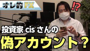 投資家cisさんの偽アカウントに騙される人多すぎ!50万円の詐欺にあった人まで!!
