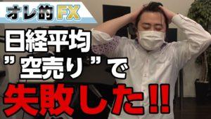 """株の""""空売り""""を入れたら日経平均爆上げで失敗した!!"""