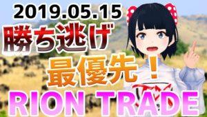 [FX] 「勝ち逃げ最優先!」リオンのトレード 2019年5月15日※東京時間トレード