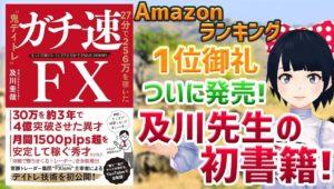 【Amazonランキング1位御礼】及川圭哉の処女出版「ガチ速FX」が本日発売!