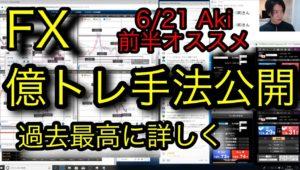 FX Trader Akiの生トレード 6/21 会員様限定配信の録画 億トレ