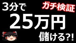 【FX】3分で、25万円儲ける?! 【バイナリーオプション】