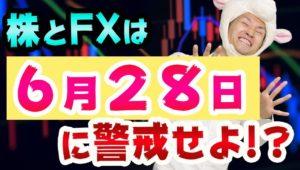 株とFXは「6月28日からのG20大阪が超ヤバい」理由 日経平均大暴落のシナリオとトランプ大統領と習近平国家主席と北朝鮮