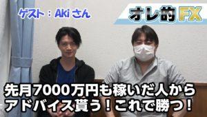 FXで先月7000万円も稼いだAkiさんからアドバイスを貰う!これで勝つ!!