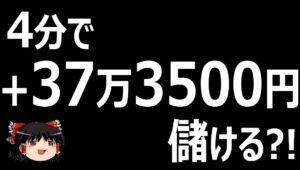 【バイナリーオプション】4分で、+37万円 儲かる人は決まってる?!【ゆっくり実況】ライブ