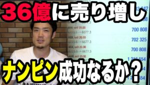 【+570万円】FX株のポジション報告。ナンピン成功なるか?