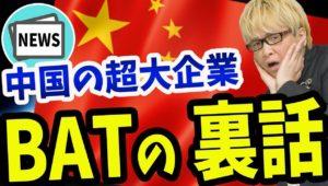 【投資家は知っておくべき】中国の超大企業BATと裏話【中国版GAFAのバイドゥとアリババとテンセント】