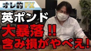 FX、英ポンド大暴落で含み損やべえ!1億円以上損切りするトレーダーも!!