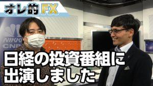 日経の投資番組に出演しました。(日経CNBC)