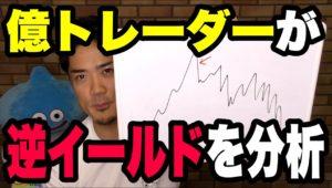 億トレーダ―が逆イールドカーブを分析!FXや株でも使えるロジックを紹介します。