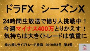 【FX】昨日助かった命、大事にしますね。24時間ライブトレード生放送で億り人に挑戦中 8月26~
