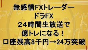 【FX】声有り放送中 24時間ライブトレード生放送で億り人に挑戦中 8月9日~