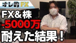 FX&株-5000万円!大暴落を損切りしなかった結果!!