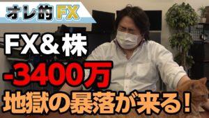 FX-3400万円!NYダウ続落、また地獄の暴落が始まろうとしている!!
