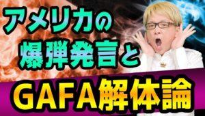 アメリカの爆弾発言とGAFA解体【日本が超ヤバいのは東京オリンピック後】グーグルとフェイスブックとアマゾンとアップルと永久債