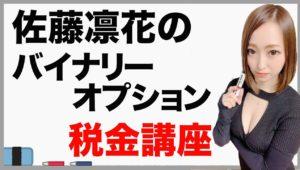 【佐藤凛花のバイナリーオプション】佐藤凛花の税金講座