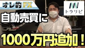 FX自動売買、1000万を追加して計1500万円を運用する!!