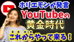 ホリエモンが発言【YouTubeの黄金時代が、これからやって来る!】堀江貴文さんとN国立花さんとのコラボやヤフーによるZOZO買収
