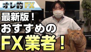 【最新版】おすすめFX会社ランキング!(DMM FX YJFX! GMOクリック証券 みんなのFX IG証券)