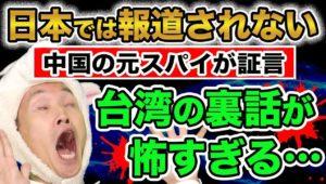 台湾選挙とブレグジットの裏話【日本の皇室とエリザベス女王の深イイ話】蔡英文総統が再選とEU離脱と韓国瑜氏の韓流ブーム