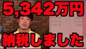 FX確定申告で5,342万円納税しました。