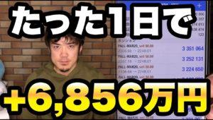 FXたった一日で+6,856万円!反撃開始!