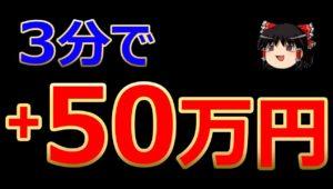 3分で、50万円儲ける!バイナリーオプション
