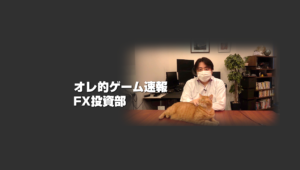 FX大暴落ライブ(垂れ流し)
