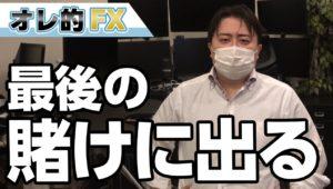 FX、今月だけで-8000万円。最後の賭けに出ます。