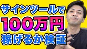 【自粛期間でも稼げる】サインツールで100万円稼げるか検証【バイナリーオプション】