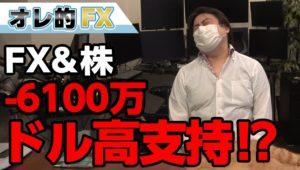 FX、-6100万円!!トランプ大統領のドル高支持発言にやられました。
