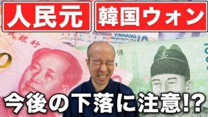 【質問回答】中国人民元&韓国ウォンってどうなの?今後の下落に注意!!