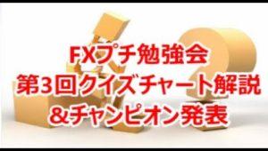 FXプチ勉強会 第3回クイズチャート解説&チャンピオン発表