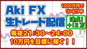 【FX】ライブトレード 6/24 連続スキャルピングで+12.4万円(配信中)本日利益は29万 内容もよいと思います。 twitterに履歴有 トレーダーaki