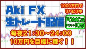 FX FOMCでスキャ+15万 6/11 トレーダーakiの生トレード配信 1000万でリハビリ中