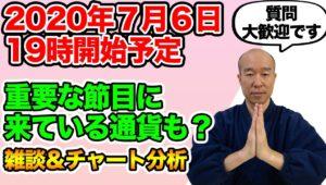 【FX】ライブ配信円高!重要な節目に来ている通貨も?分析・雑談・質問歓迎!2020年7月6日(月)