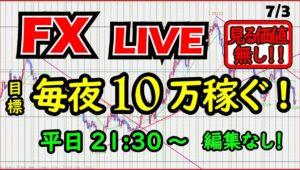 【FXライブ】生トレードで毎日10万円を目指す。aki7/3