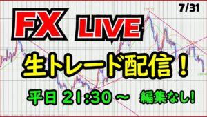 【FXライブ】ポンド円つかまり中?余力でスキャ配信。aki7/31