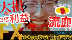 FXで流血?大損?大勝?「10万円から1億にする!」(episode5)