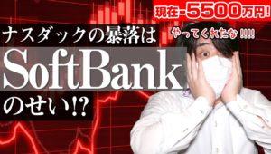 FX&株、-5500万円!ソフトバンクのせいで米ナスダックが大暴落!?