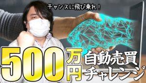 FX、豪ドル/NZドルの自動売買に500万円でチャレンジ!チャンスに飛び乗れ!!