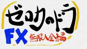 【FX】鬼滅の刃の映画、観てきました。 10月23日(金)
