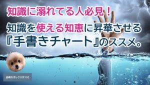 知識に溺れてる人必見!知識を『使える知恵』に昇華させる手書きチャートのススメ / MBOX#110