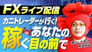 2020/12/14(月)《》FXライブ実況生配信専門カニトレーダーが行く! 生放送763回目🎤☆★第3期収支-,円★☆
