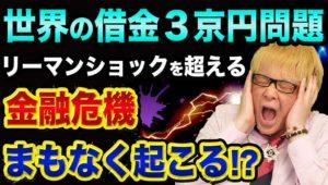 世界の借金3京円で、リーマンショック超える、金融危機まもなく起こる?【ウォーレンバフェットの裏話】アップルと伊藤忠商事