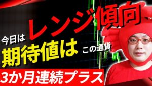 【今日はレンジ傾向、期待値的にはこの通貨】2021/5/11(火)FXライブ実況生配信専門カニトレーダーと行く! 生放送858回目🎤☆★500万まであと1,825,975円★☆